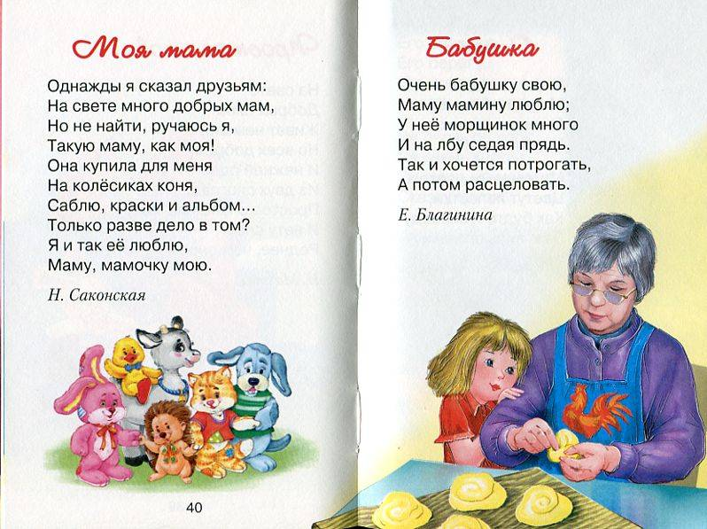 Летним, смешные стихи про маму с картинками